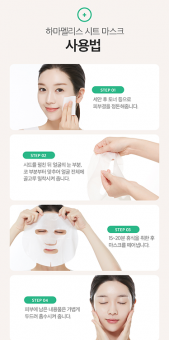 A'PIEU Тканевая маска с гамамелисом Hamamelis Sheet Mask